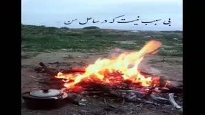 تایپو گرافی زیبای آهنگ آتش از رضا بهرام