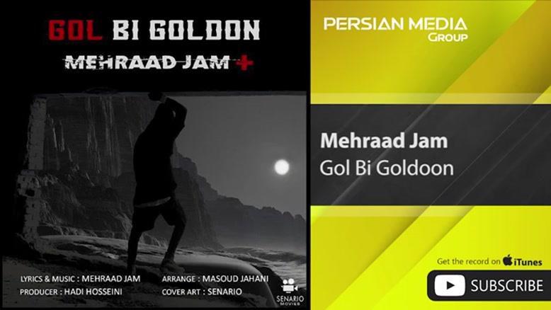 مهراد جم - گل بی گلدون