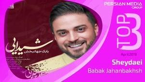3 اهنگ برتر ماه آوریل از بابک جهانبخش