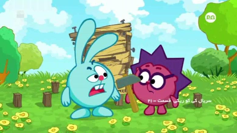 انیمیشن کی کو ریکی دوبله فارسی قسمت بیست و یک