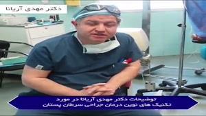 صحبت های دکتر مهدی آریانا در مورد تکنیک های نوین جراحی سرطان سینه