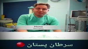 صحبت های دکتر مهدی آریانا در مورد سرطان سینه