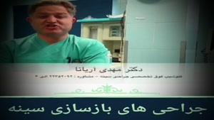 جراحی های بازسازی سینه