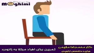 تمرین برای افراد مبتلا به زانو درد