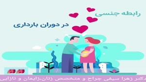 رابطه جنسی در دوران بارداری | دکتر زهرا سیفی متخصص زنان و زایمان