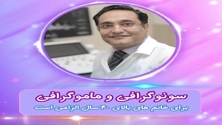 تفسیر ماموگرافی و زمان مناسب انجام آن