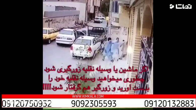 زورگیری خودرو   سرقت ماشین   خرید اینترنتی ردیاب  09121320883