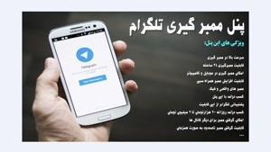 پنل ممبرگیری تلگرام با امکانات ویژه