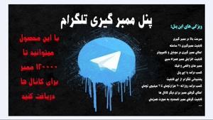 افزایش ممبر تلگرام و کسب درآمد