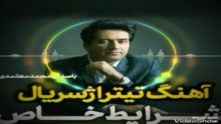آهنگ زیبای تیتراژ سریال شرایط خاص از محمد معتمدی