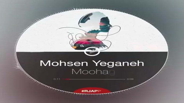 آهنگ جدید و شنیدنی محسن یگانه بنام موهات