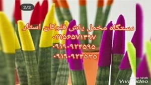 مخملپاش با قابلیت پاشش اکلیل جیر مخمل ۰۹۱۹۰۹۲۴۵۹۵