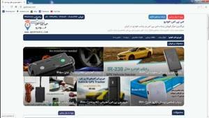بزرگترین مرکز فروش ردیاب، جی پی اس و ردیاب خودرو در ایران