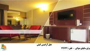 تور کیش هتل آرامیس (3)