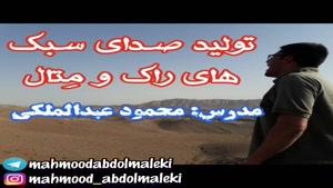 آموزش صداسازی آموزش آواز سلفژ محمود عبدالملکی - تولید صدای راک و متال
