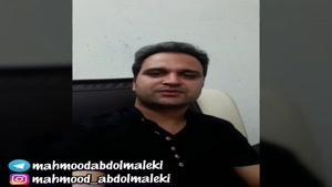 آموزش آواز صداسازی آموزش خوانندگی مدرس: محمود عبدالملکی - سلفژ