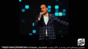 آپارات _ اجراهای جدید حسن ریوندی ۲۰۱۹