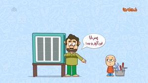 نماشا - مجموعه انیمیشن دردونه ها - خشونت و محبت