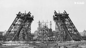 تماشا - برج ایفل را تا چه اندازه می شناسید !