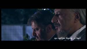 قسمت  دوازدهم سریال ممنوعه فصل دوم (ایرانی)