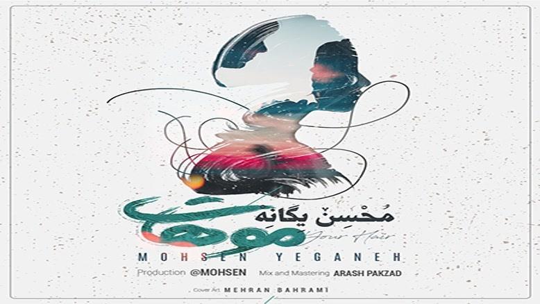 محسن یگانه - موهات