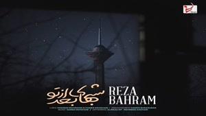 رضا بهرام - شب های بعد از تو