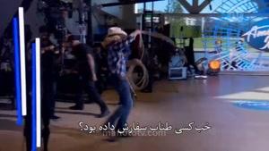 برنامه American Idol زیر نویس فارسی قسمت ۳