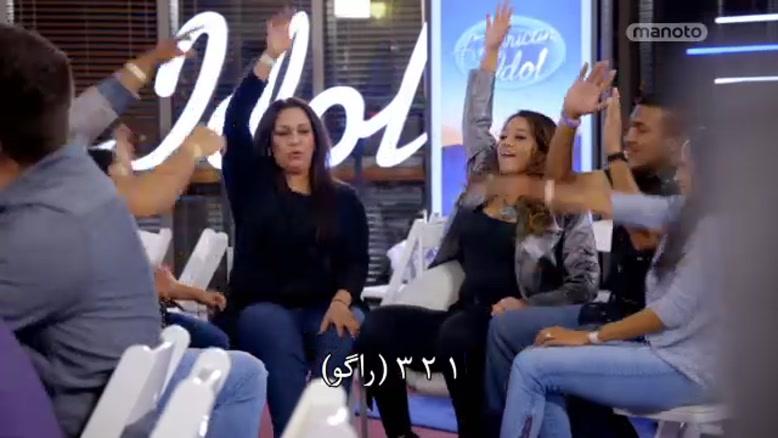 برنامه American Idol زیر نویس فارسی قسمت ۴