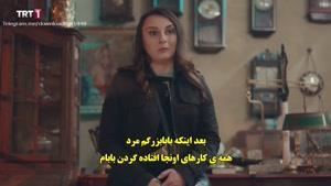 """سریال """"وصلت"""" با زیرنویس فارسی قسمت ۱۵"""