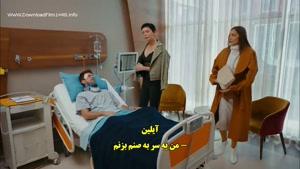 """سریال """"پرنده خوش اقبال"""" با زیرنویس فارسی قسمت ۲۰"""