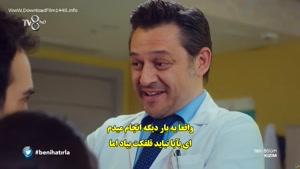 """سریال """"دخترم"""" با زیرنویس فارسی قسمت ۲۱"""