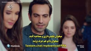 """سریال """"دخترم"""" با زیرنویس فارسی قسمت ۲۶"""
