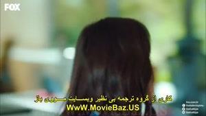"""سریال """"سیب ممنوعه"""" با زیرنویس فارسی قسمت ۹"""