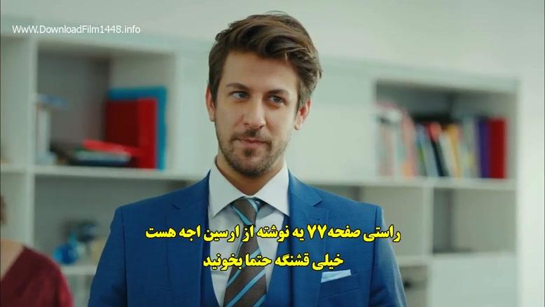 """سریال """"پرنده خوش اقبال"""" با زیرنویس فارسی قسمت ۱"""