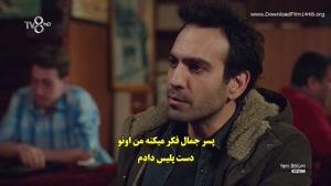 """سریال """"دخترم"""" با زیرنویس فارسی قسمت ۲۵"""