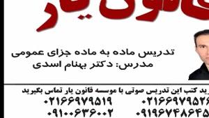 تدریس جزای عمومی دکتر بهنام اسدی از موسسه قانون یار