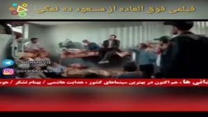 دانلود رایگان فیلم زندانی ها / مسعود ده نمکی