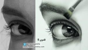 طراحی و نقاشی چشم سیاه قلم
