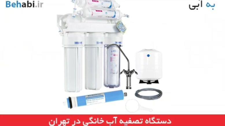 مرکز فروش دستگاه تصفیه آب خانگی در تهران