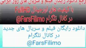 دانلود رایگان فیلم و سریال های جدید ایرانی در کانال تلگرام