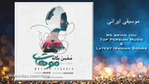 آهنگ محسن یگانه موهات