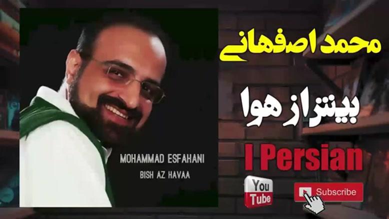 آهنگ محمد اصفهانی به نام بیش از هوا