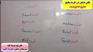 آموزش ۱۰۰% تضمینی زبان آلمانی با پکیج آلمانی استاد علی کیانپور