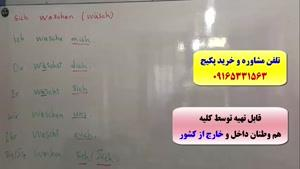 آمادگی جهت آزمون گوته زبان آلمانی از سطح A۱ تا B۲
