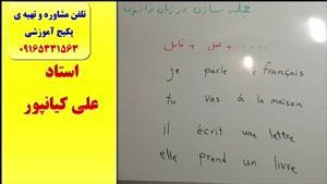 ۵۰۴ لغت ضروری فرانسه - مکالمه فرانسه با پکیج استاد علی کیانپور
