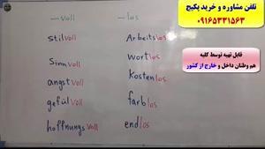 سریعترین و کاملترین روش آموزش کلمات آلمانی -گرامر آلمانی