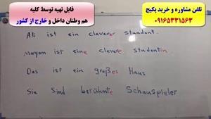 آموزش ۱۰۰% تضمینی زبان آلمانی در اهواز و ایران با استاد ۱۰ زبانه