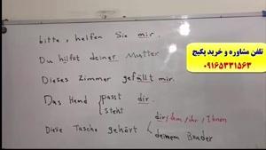 آموزش ۱۰۰% تضمینی مکالمه آلمانی و آمادگی جهت آزمون گوته