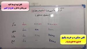 آموزش مکالمه زبان آلمانی ، آزمون گوته و لغات زبان آلمانی