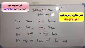 آمادگی جهت آزمون آلمانی گوته از A1 تا B2-استاد کیانپور